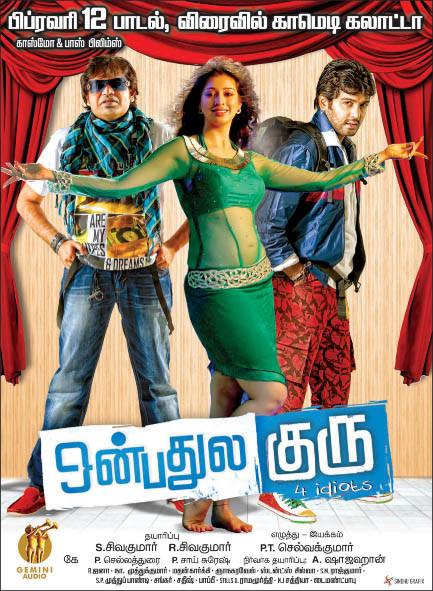 onbadhula guru 2013 watch tamil full movie online