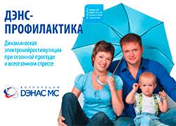 denas_profilaktika.jpg