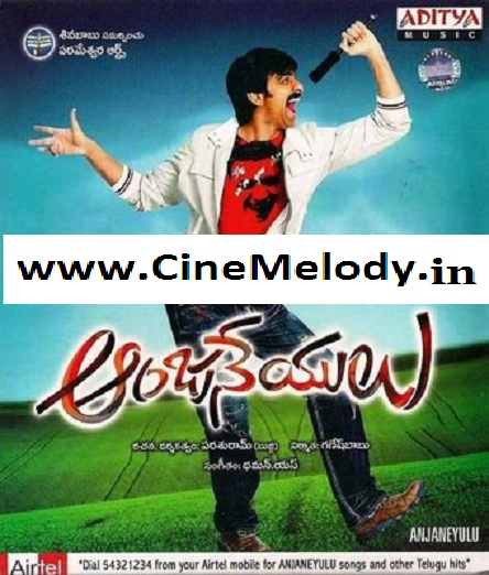 Anjaneyulu  Telugu Mp3 Songs Free  Download  2009