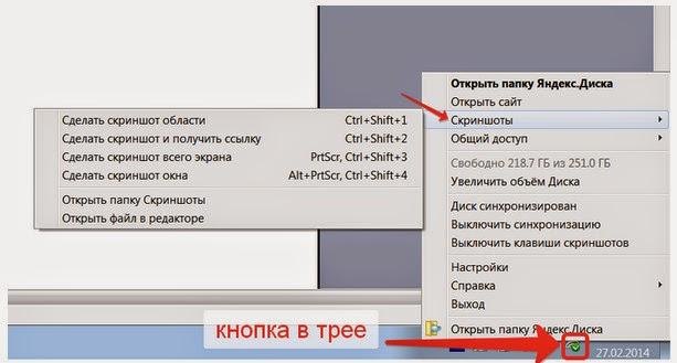 Как сделать скриншот на компе на виндовс 7 видео