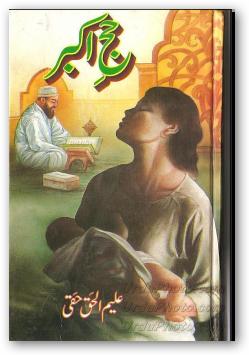 Hajj-e-Akbar By Aleem-ul-Haq Haqqi