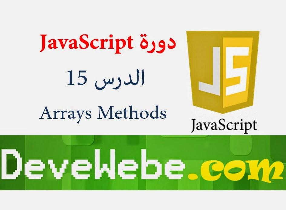 دورة JavaScript   شرح JavaScript    الدرس الخامس عشر  شرح Arrays Methods