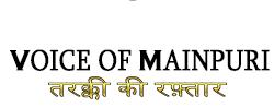 Voice of Mainpuri - तरक्की की रफ़्तार