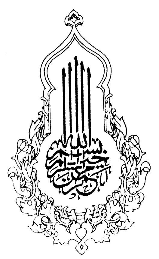 Sirahclub.com: ISLAMIC CLIPART
