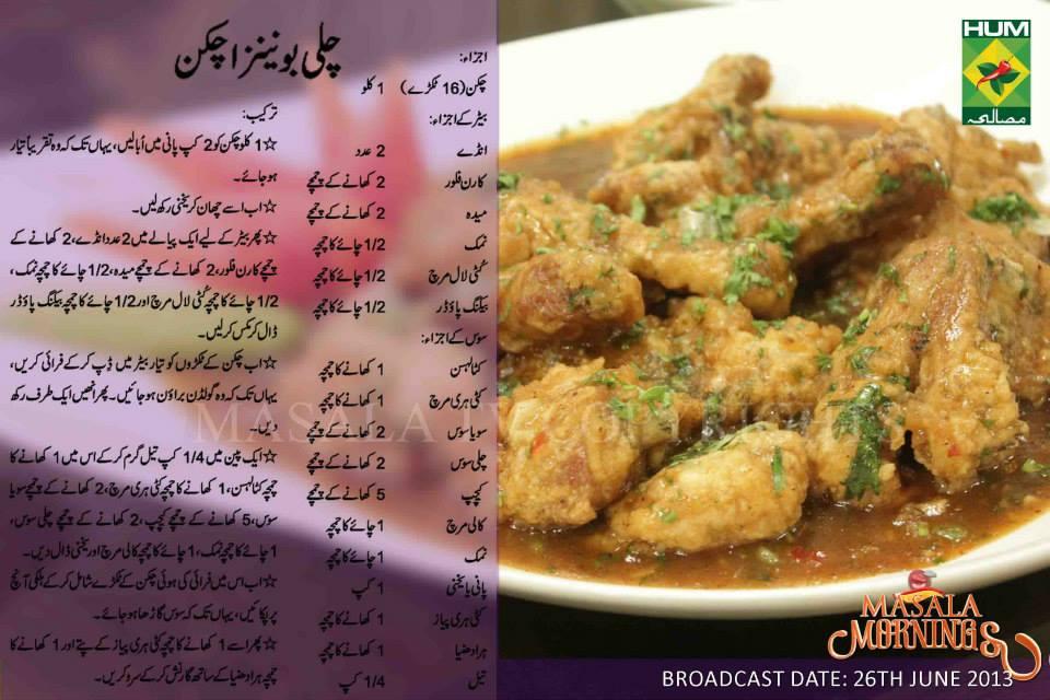 mazedar chicken karahi recipe by shireen