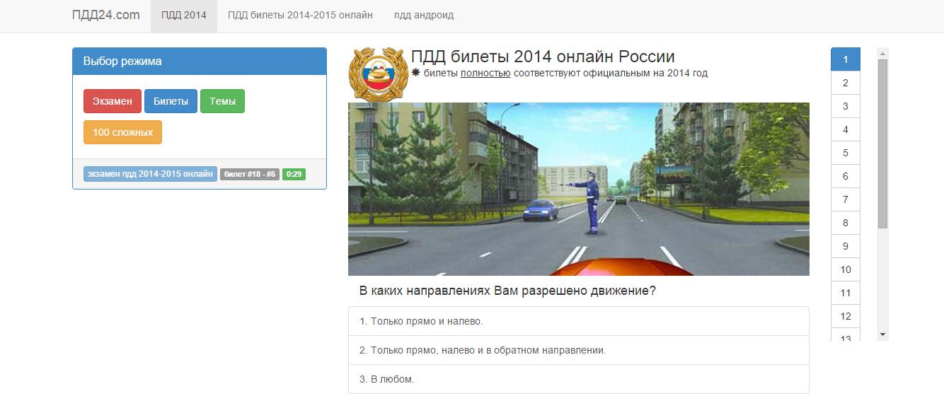 Интернет сервис Экзамен ПДД онлайн от ПДД24