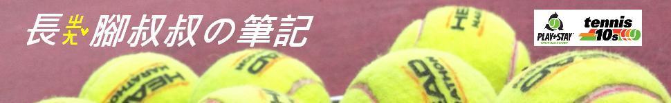 長腳叔叔@筆記 T2兒童迷你網球教室教學部落格