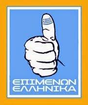 Επιλέγω Ελληνικά!..