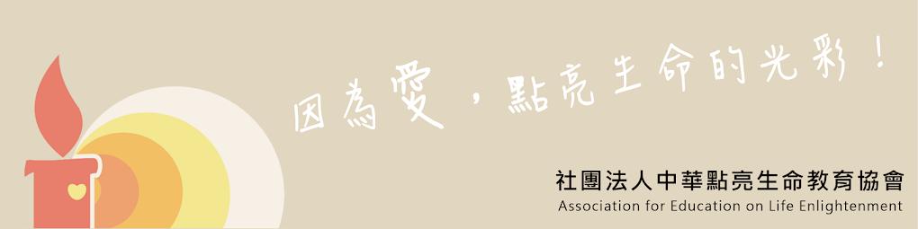 社團法人中華點亮生命教育協會