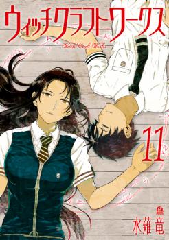 Witchcraft Works Manga