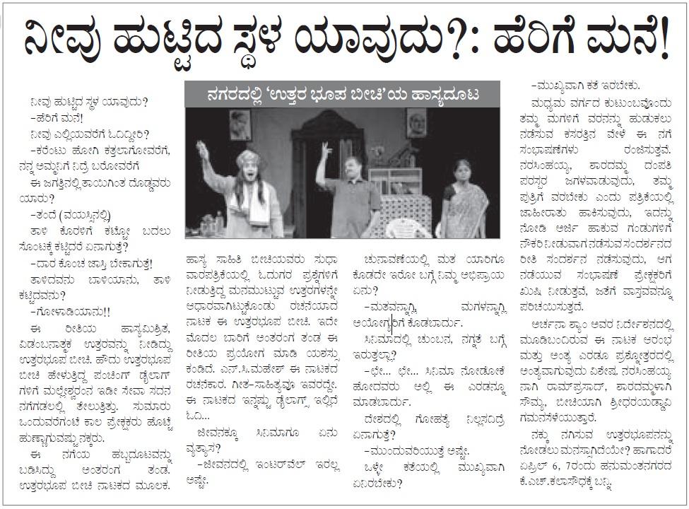Kannada News | Kannada News Paper | Karnataka News ...