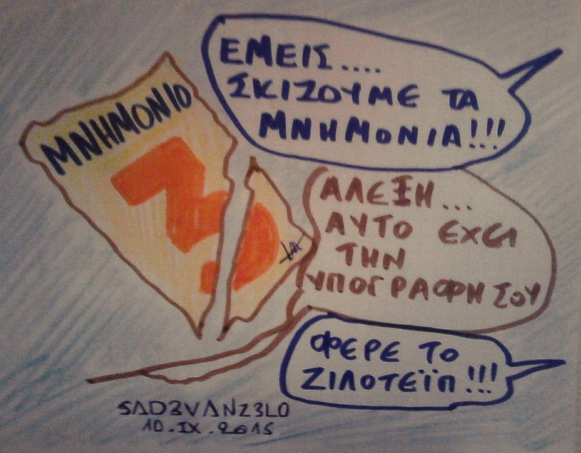 Τσίπρας: θα σκισουμε τα μνημονια