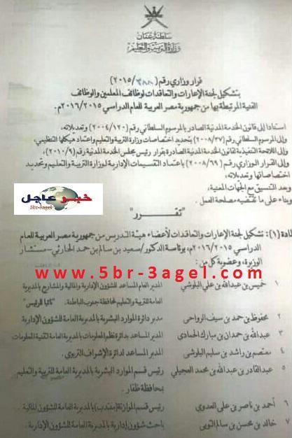 الاعارات والتعاقدات للمعلمين المصريين بسلطنة عمان للعام الجديد تنتهى 14 / 8 / 2015