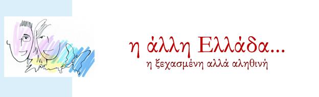 η άλλη Ελλάδα...η ξεχασμένη...αλλά αληθινή