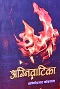 Agnibatika (अग्निवाटिका) Nepali Novel
