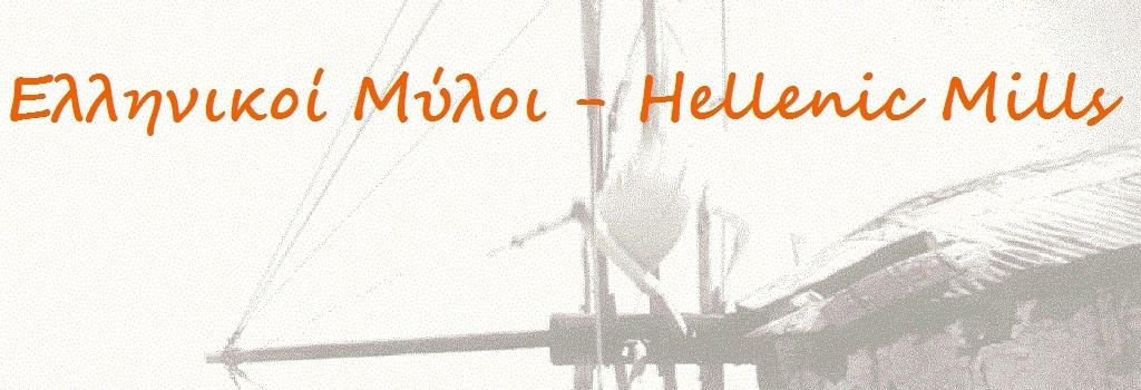 Ελληνικοί Μύλοι - Hellenic Mills