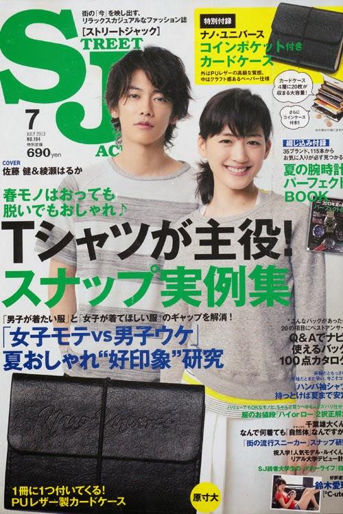 Street Jack (ストリートジャック) July 2013 Takeru Sato & Haruka Ayase 佐藤健&綾瀬はるか