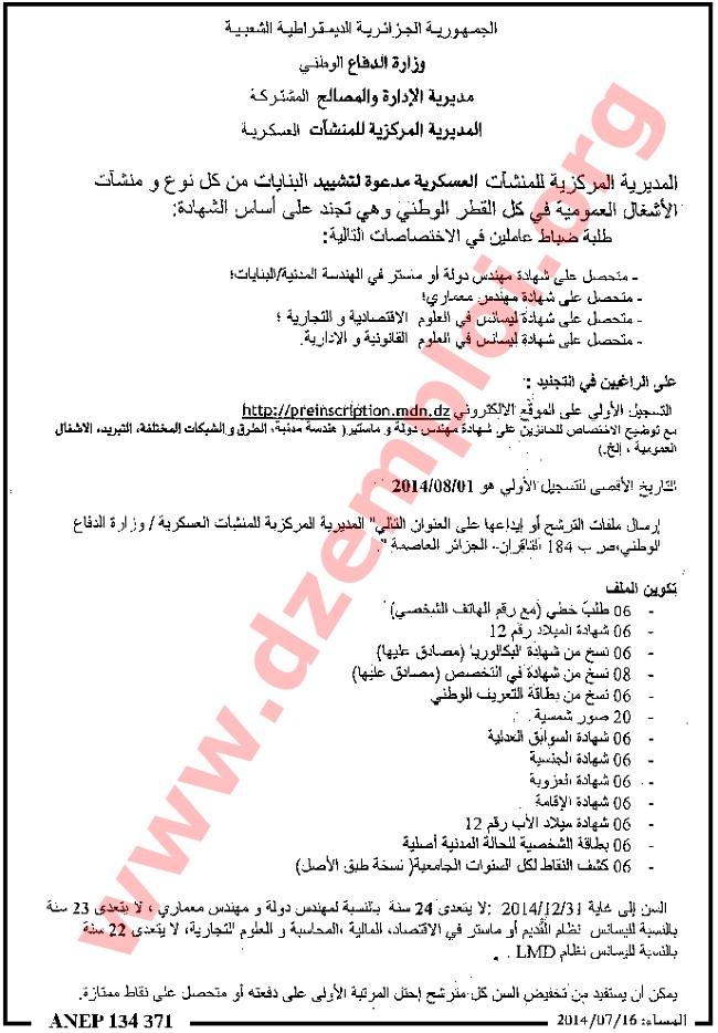 إعلان مسابقة تجنيد على أساس الشهادة في المديرية المركزية للمنشآت العسكرية 2014 mdn+1.jpg