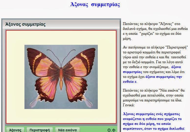 http://users.sch.gr/thafounar/classA/reflectionAxis/refAxis.html