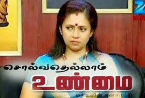 Solvathellam Unmai, 16-07-2015, Watch Online Solvathellam Unmai Shows, Zee Tamil, July 2015, Episode 975