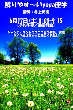6月17日(土) 解りやす~いyoga座学/ヒデキ先生