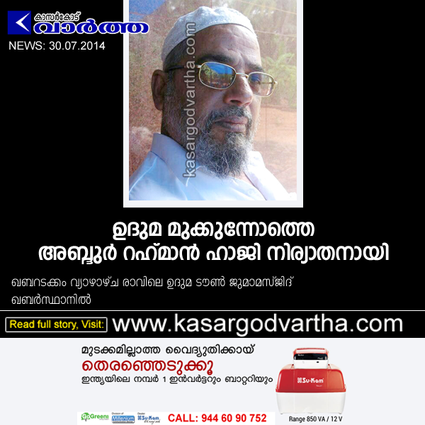 Kasaragod, Udma, Obituary, Mukkunnoth, Abdul Rahman Haji, Passes away