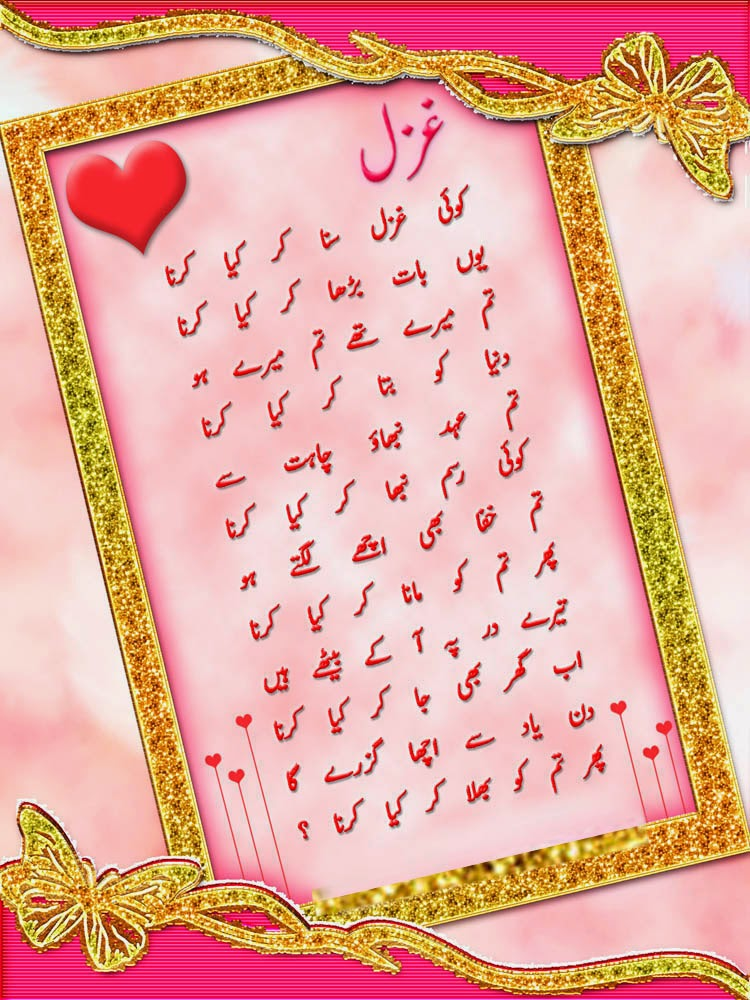 Sad Poetry in Urdu About Love 2 Line About Life by Wasi Shah by ...