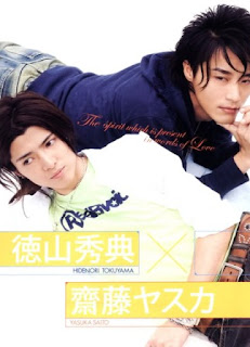 Words of Devotion, Ai no kotodama, (2008), gay película