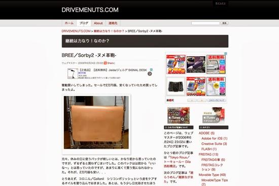 BREE/Sorby2 -ヌメ革鞄- - 継続は力なり!なのか?