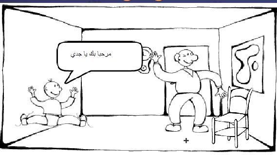 فلاش لإنشاء الرسوم الكرتونية
