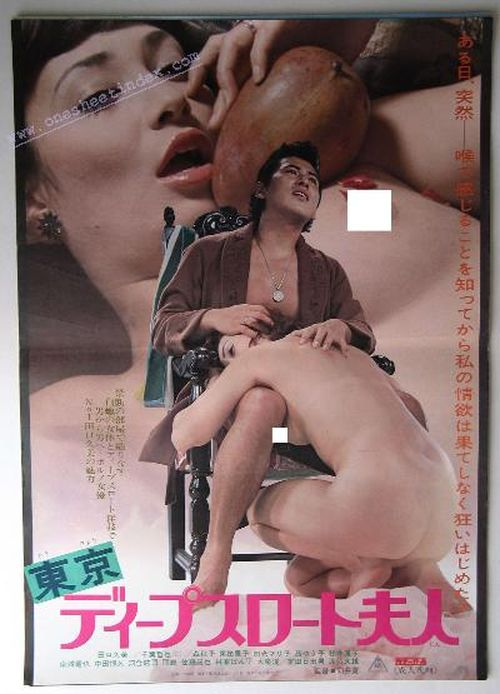 Tokyo Deep Throat 1975