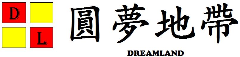 圓夢地帶 Dream Land