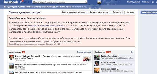 Femen Facebook Page