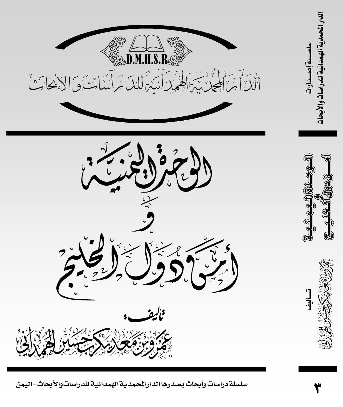 كتاب الوحدة اليمنية وأمن دول الخليج العربي