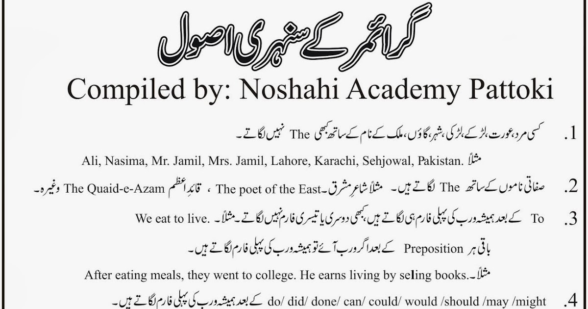 Exemplification Essay Thesis Urdu Point Essay Traffic Essays With Thesis Statements also Good Health Essay Cover Letter Template To Fax Personal Statement For Scholarship For  How To Write A Proposal Essay Example