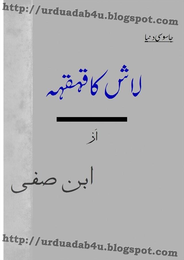 62 Lash Ka Qahqah