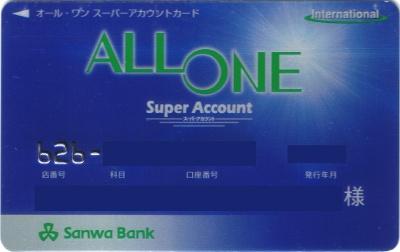 へっぽこpgの部屋: 旧三和銀行の口座を三菱東京UFJ銀行で住所変更