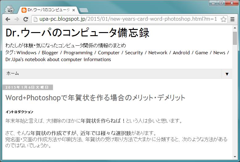 Blogger のブログをパソコンで見た場合 PC版の表示をモバイル版の表示に切り替え  URL:http://upa-pc.blogspot.jp/2015/01/new-years-card-word-photoshop.html?m=1