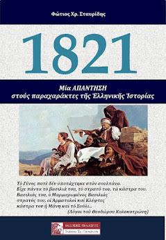 ΦΩΤΙΟΣ ΣΤΑΥΡΙΔΗΣ : 1821 ΜΙΑ ΑΠΑΝΤΗΣΗ ΣΤΟΥΣ ΠΑΡΑΧΑΡΑΚΤΕΣ ΤΗΣ ΕΛΛΗΝΙΚΗΣ ΙΣΤΟΡΙΑΣ