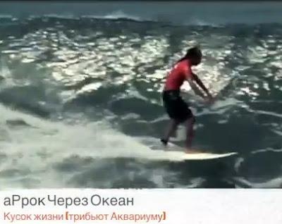 "аРрок Через Океан ""Кусок жизни"" (АКВАРИУМ cover)"