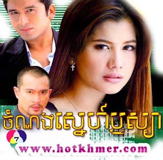 Chamnang Sne Ruesya [16 End] Thai Lakorn Thai Khmer Movie dubbed Videos
