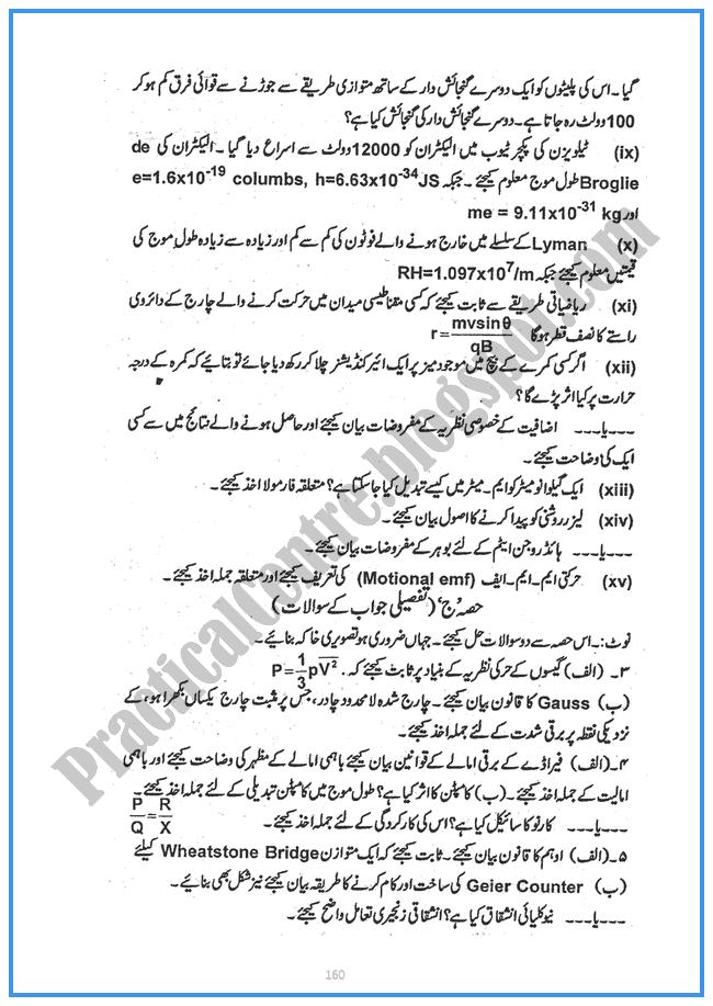 Physics-urdu-2014-Five-year-paper-class-XII