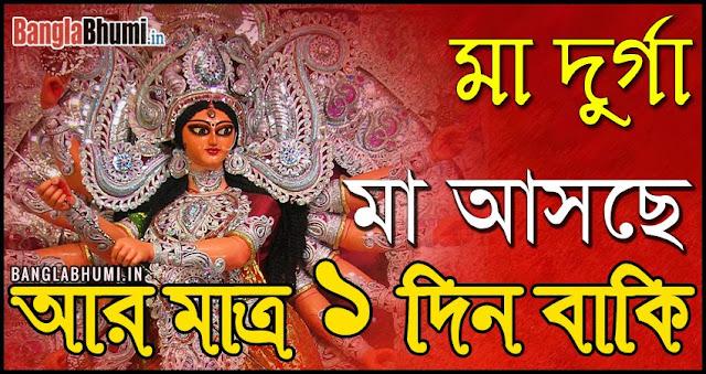 Maa Durga Asche 1 Din Baki - Maa Durga Asche Photo in Bangla