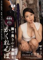Shiraki Yuko