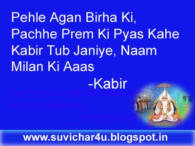 Pehle Agan Birha Ki, Pachhe Prem Ki Pyas Kahe Kabir Tub Janiye, Naam Milan Ki Aaas