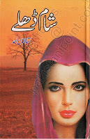 Sham Dhaley (Romantic Urdu Novels) Amina Iqbal Ahmad PDF