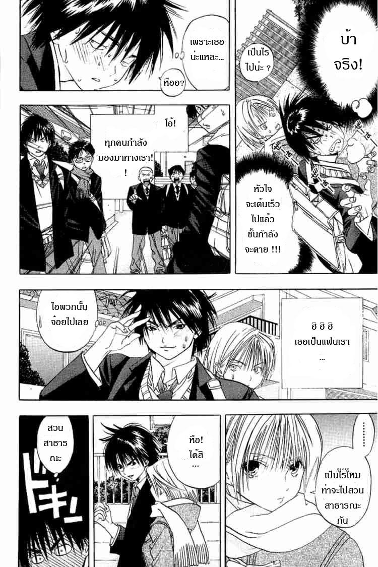 อ่านการ์ตูน Ichigo100 2 ภาพที่ 6