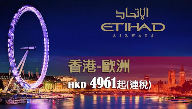 【限時96小時】阿提哈德航空,香港飛歐洲$4,961起(連稅),明年6月出發。