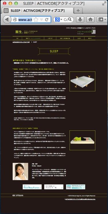 高機能マットレス「ACTIVCOR(アクティブコア)」公式サイト[2013年06月01日]