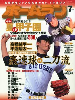 NMB48山本彩 野球 ファン 甲子園 プロスピ 阪神